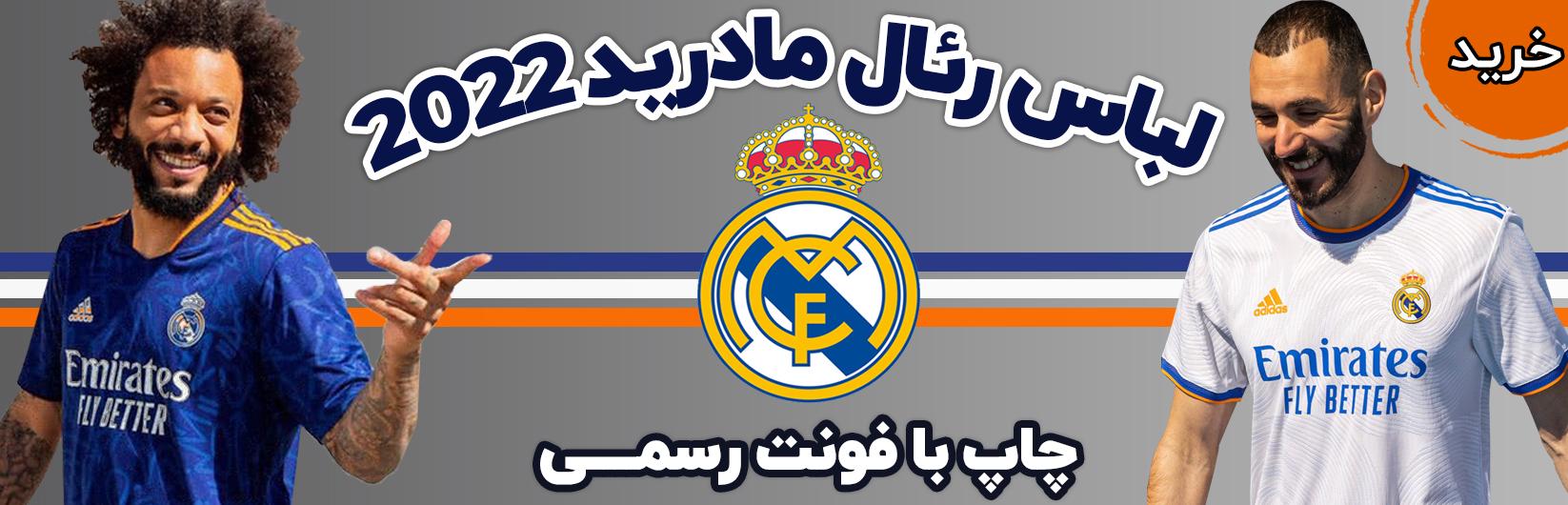 عکس دسته رئال مادرید